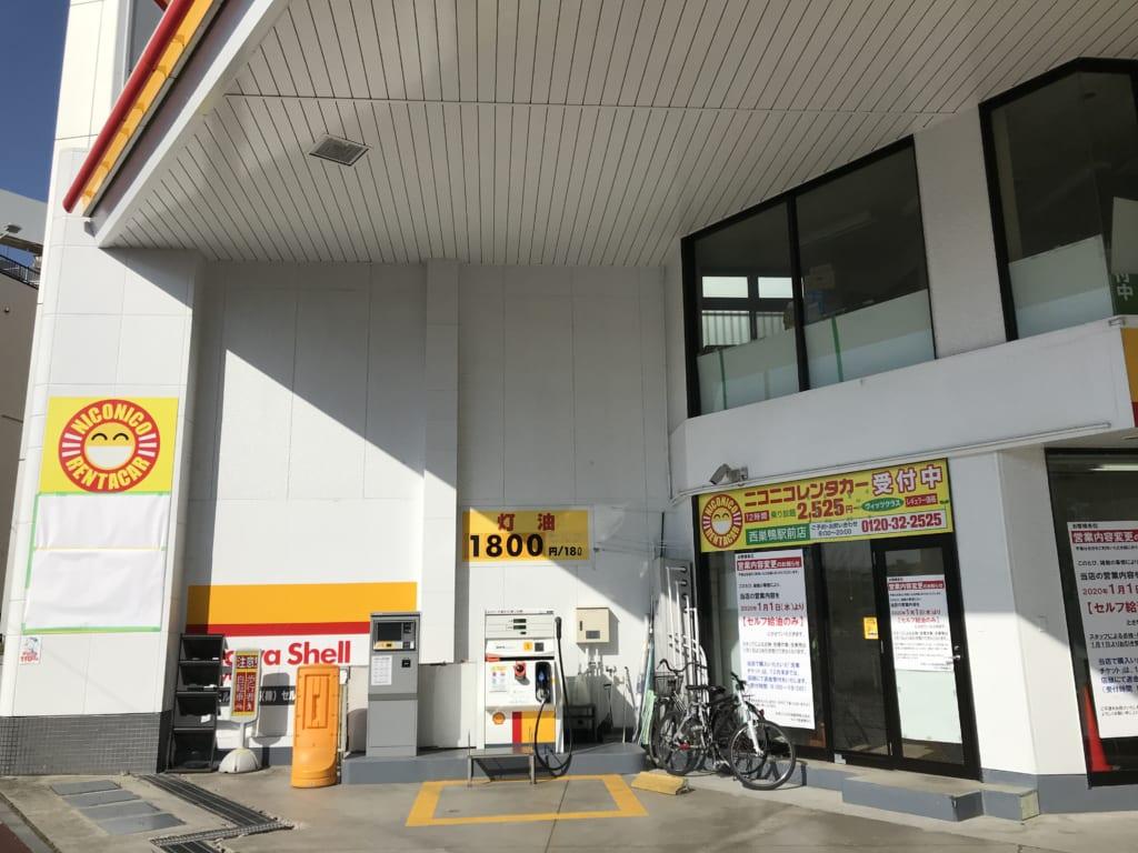にこにこレンタカー&ガソリンスタンド