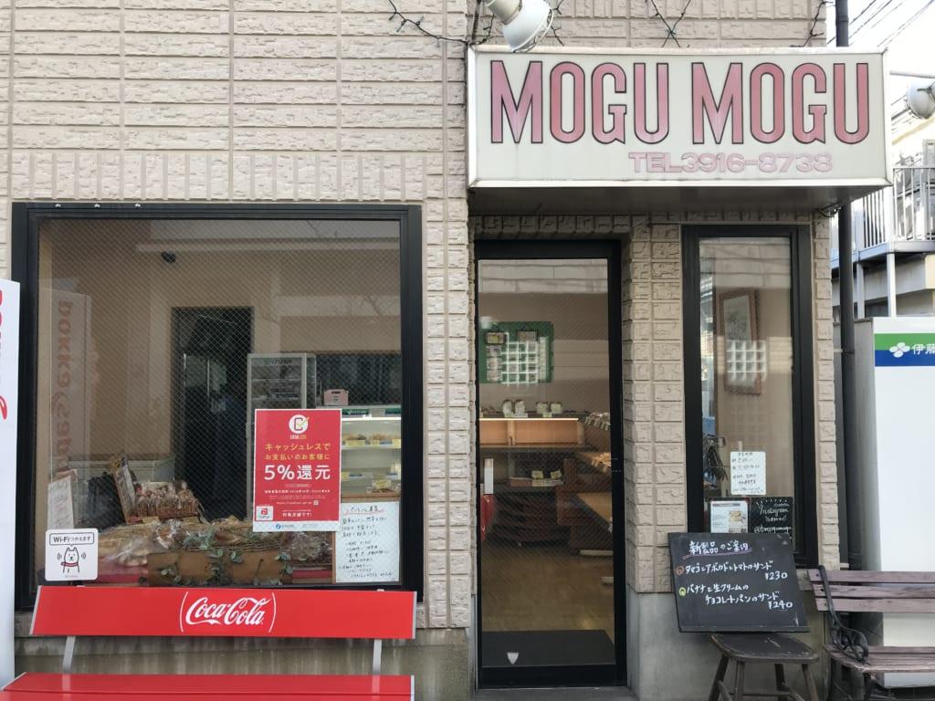パン:MOGU MOGU
