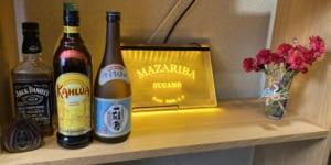 巣鴨:リビングのお酒コーナー